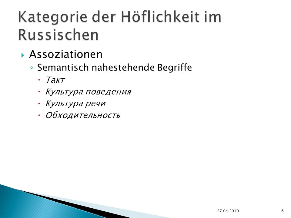 Höflicher Mensch Unhöflichste Gruppe: Verkäufer Übermaß an Höflichkeit 27.04.20107