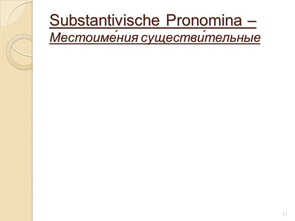 Substantivische Pronomina – Местоиме́ния существи́тельные 11