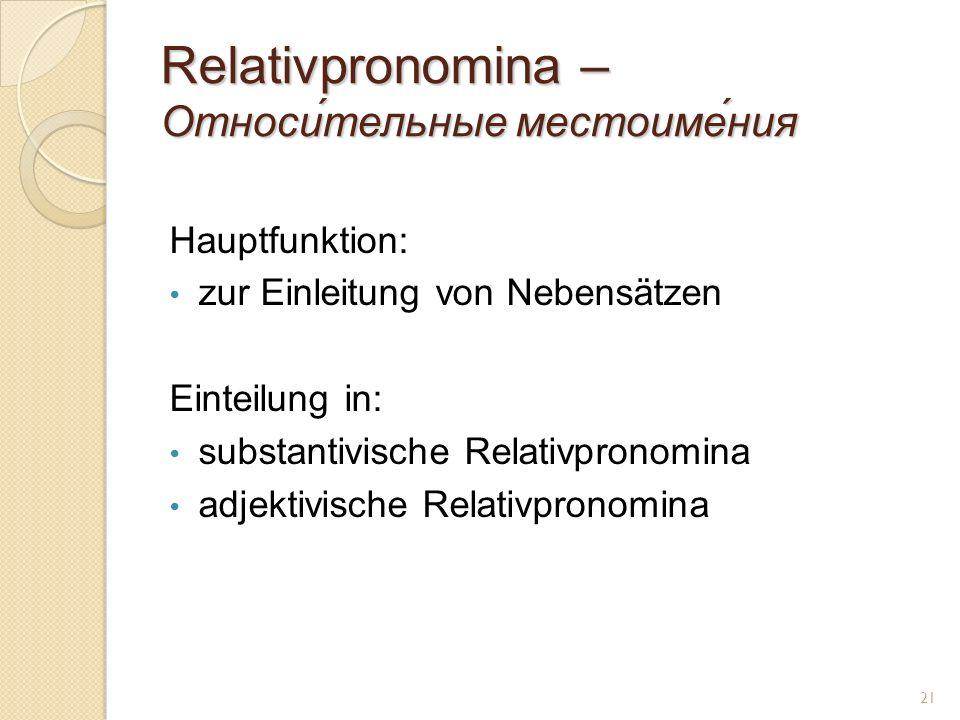 Relativpronomina – Относи́тельные местоиме́ния Hauptfunktion: zur Einleitung von Nebensätzen Einteilung in: substantivische Relativpronomina adjektivi