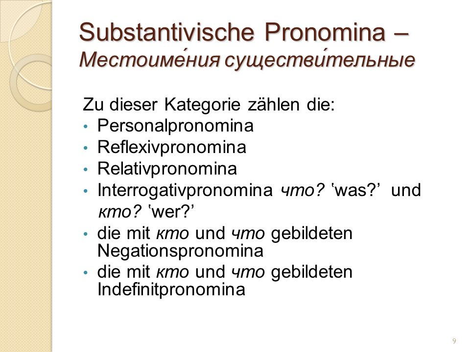 Substantivische Pronomina – Местоиме́ния существи́тельные Zu dieser Kategorie zählen die: Personalpronomina Reflexivpronomina Relativpronomina Interrogativpronomina что.