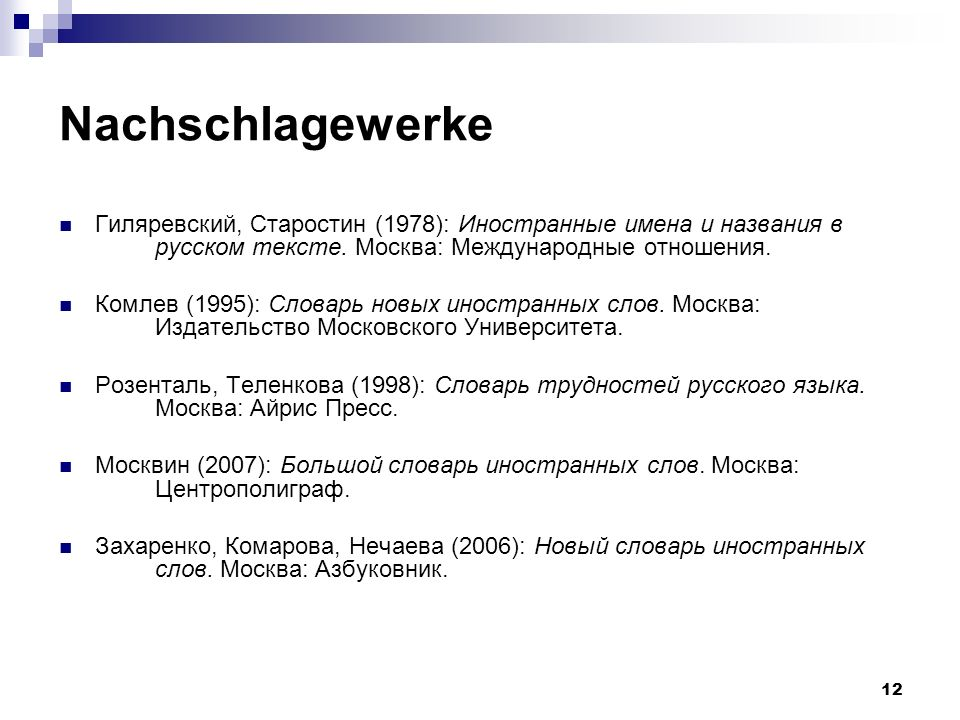 12 Nachschlagewerke Гиляревский, Старостин (1978): Иностранные имена и названия в русском тексте. Москва: Международные отношения. Комлев (1995): Слов