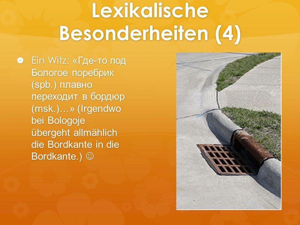 Lexikalische Besonderheiten (4) Ein Witz: «Где-то под Бологое поребрик (spb.) плавно переходит в бордюр (msk.)…» (Irgendwo bei Bologoje übergeht allmä