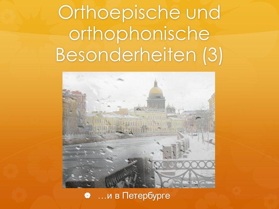 Orthoepische und orthophonische Besonderheiten (3) …и в Петербурге …и в Петербурге