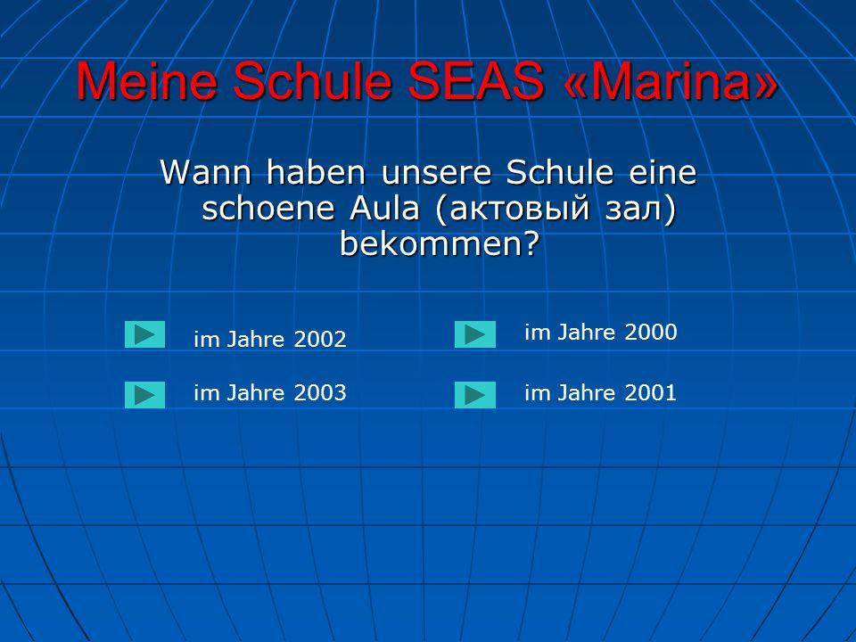 Meine Schule SEAS «Marina» Wann haben unsere Schule eine schoene Aula (актовый зал) bekommen? Wann haben unsere Schule eine schoene Aula (актовый зал)