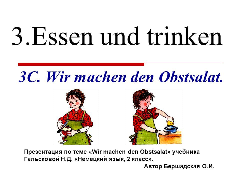 Задачи урока.1.Закрепление лексики по теме Wir machen den Obstsalat.
