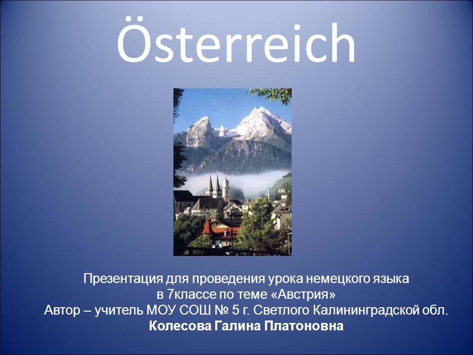 Оглавление 1.Лексика.2.Географическое положение Австрии.
