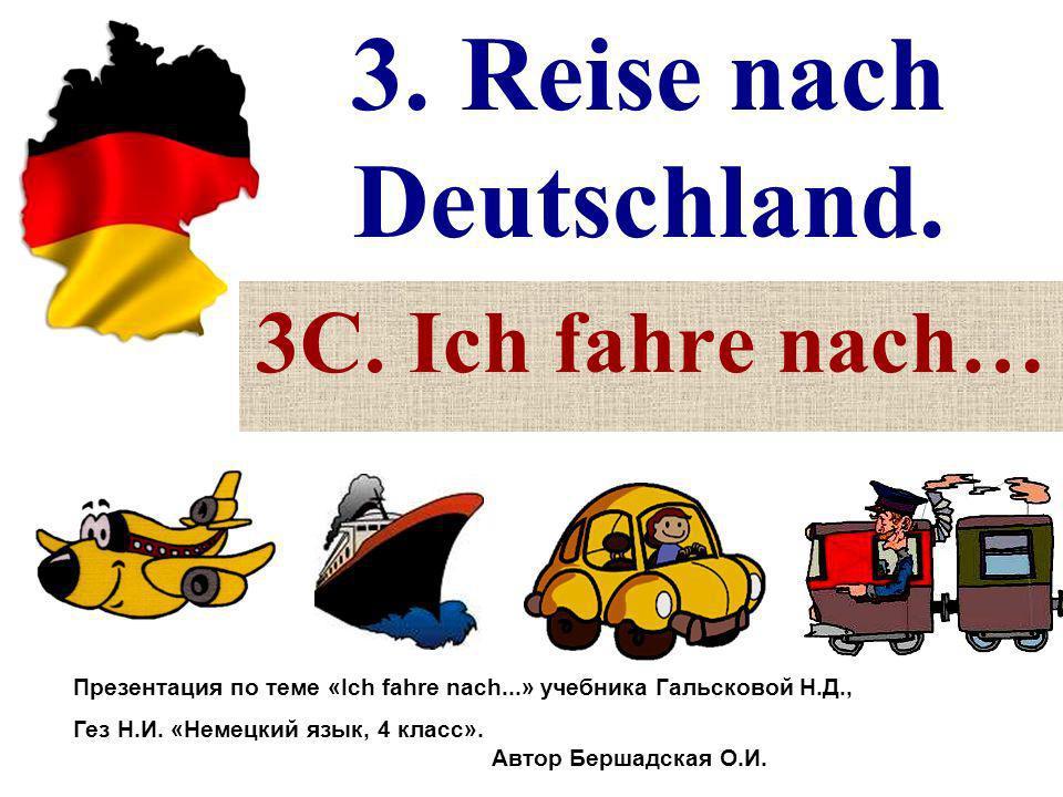 3. Reise nach Deutschland. 3C. Ich fahre nach… Презентация по теме «Ich fahre nach...» учебника Гальсковой Н.Д., Гез Н.И. «Немецкий язык, 4 класс». Ав