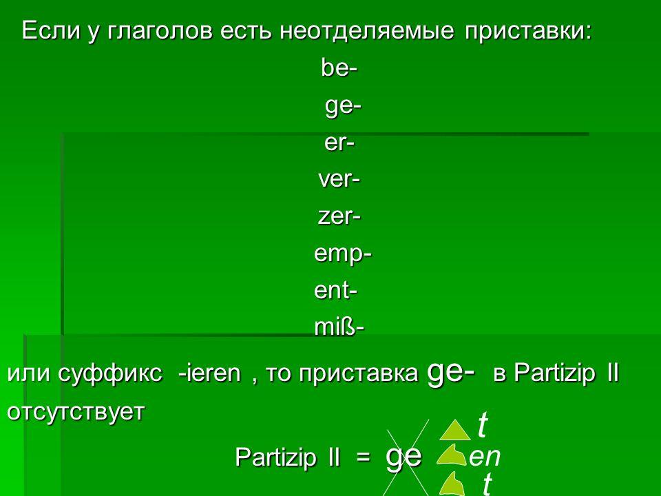 Если у глаголов есть неотделяемые приставки: Если у глаголов есть неотделяемые приставки: be- be- ge- ge- er- er- ver- ver- zer- zer- emp- emp-ent- mi