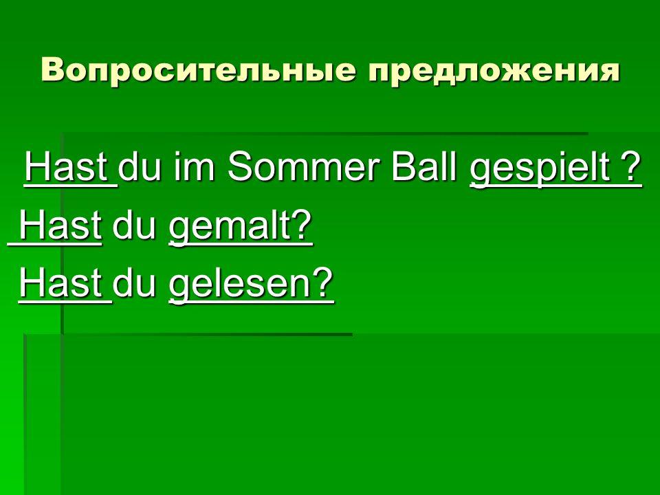 Bопросительные предложения Hast du im Sommer Ball gespielt ? Hast du im Sommer Ball gespielt ? Hast du gemalt? Hast du gemalt? Hast du gelesen? Hast d