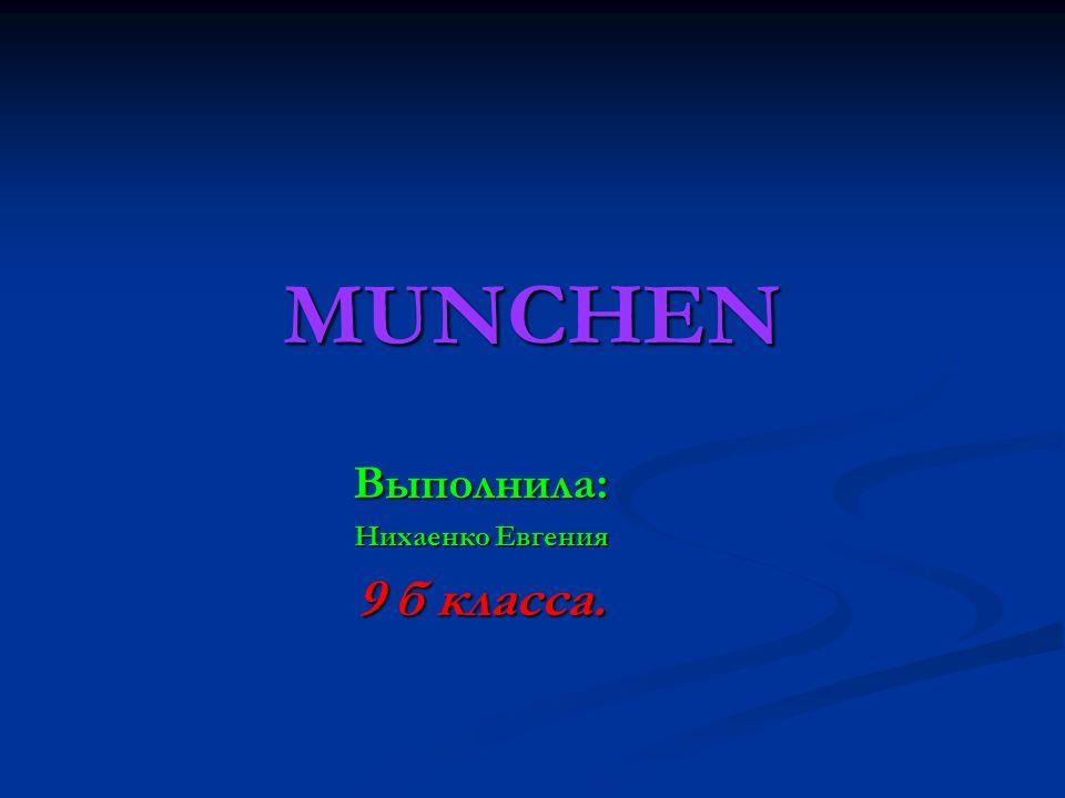 MUNCHEN Выполнила: Нихаенко Евгения 9 б класса.