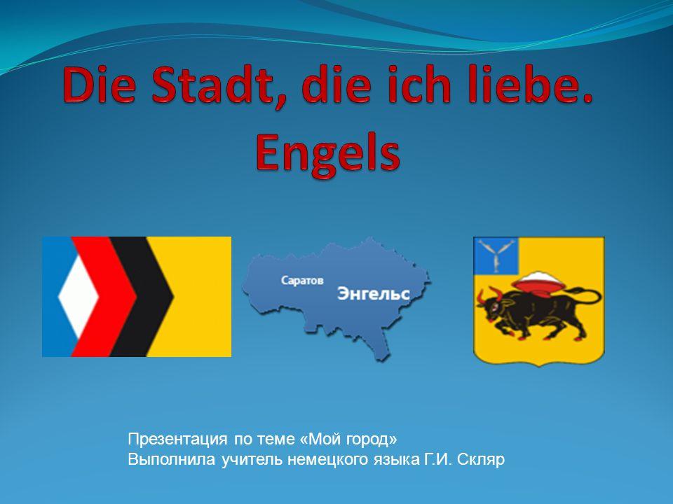 Презентация по теме «Мой город» Выполнила учитель немецкого языка Г.И. Скляр