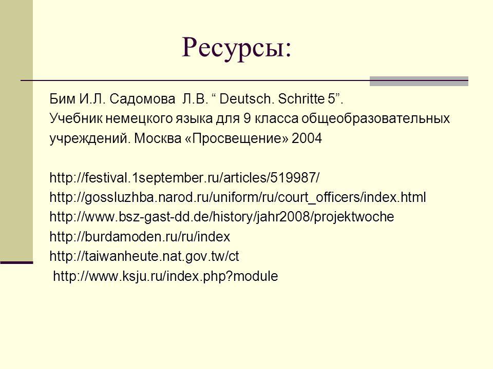 Ресурсы: Бим И.Л. Садомова Л.В. Deutsch. Schritte 5. Учебник немецкого языка для 9 класса общеобразовательных учреждений. Москва «Просвещение» 2004 ht