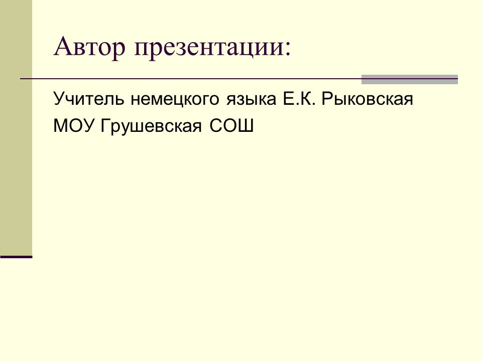 Автор презентации: Учитель немецкого языка Е.К. Рыковская МОУ Грушевская СОШ