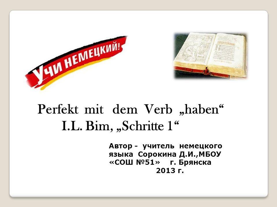 Автор - учитель немецкого языка Сорокина Д.И.,МБОУ «СОШ 51» г.