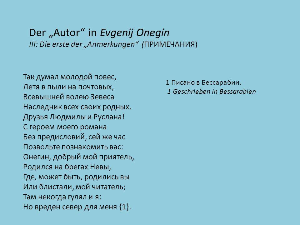Der Autor in Evgenij Onegin III: Die erste der Anmerkungen (ПРИМЕЧАНИЯ) Так думал молодой повес, Летя в пыли на почтовых, Всевышней волею Зевеса Наследник всех своих родных.