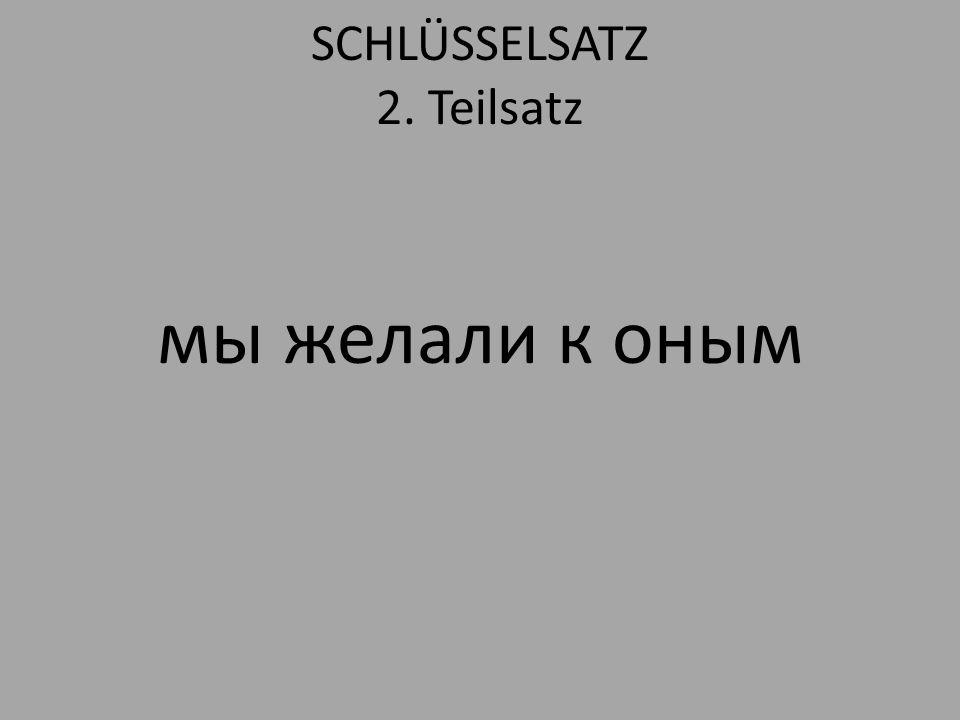 SCHLÜSSELSATZ 2. Teilsatz мы желали к оным