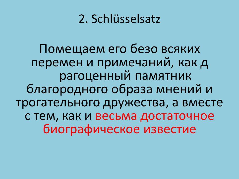 2. Schlüsselsatz Помещаем его безо всяких перемен и примечаний, как д рагоценный памятник благородного образа мнений и трогательного дружества, а вмес