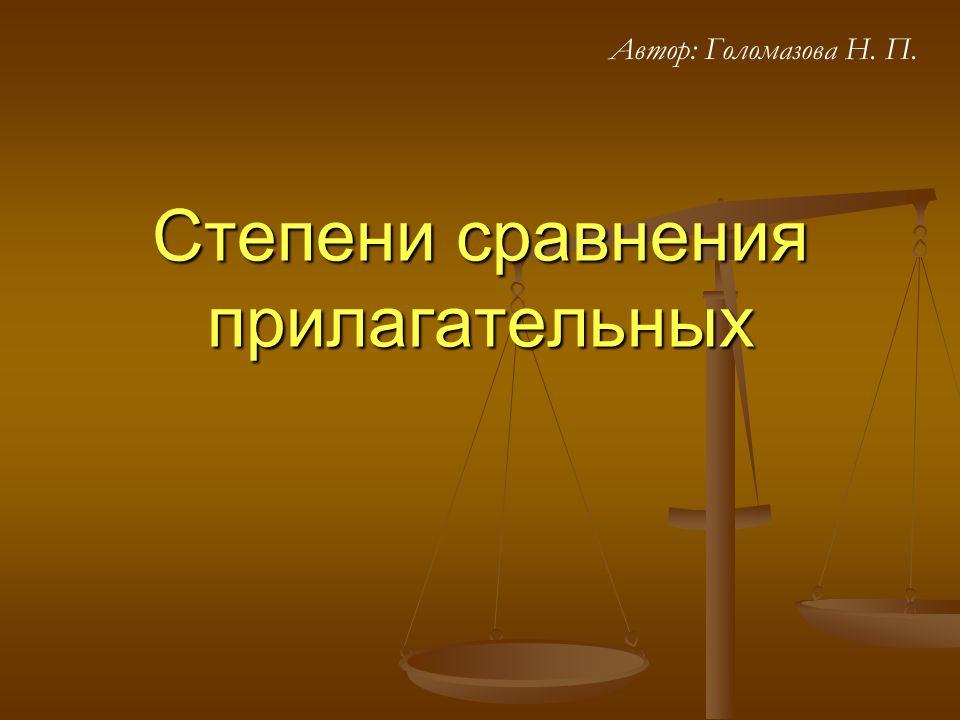 klein – kleiner – am kleinsten Голомазова Н. П.
