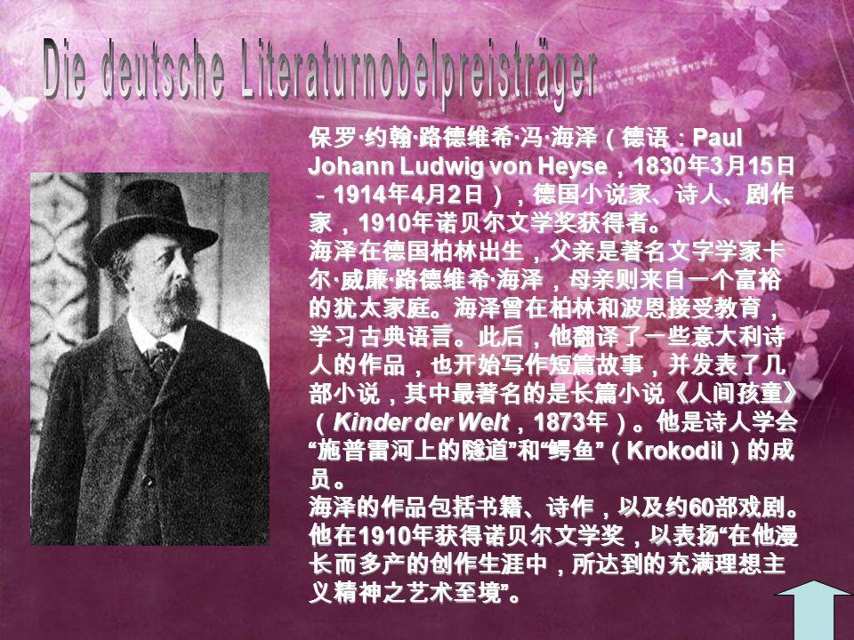 · · · Gerhart Johann Robert Hauptmann 1862 11 15 1946 6 6 1912
