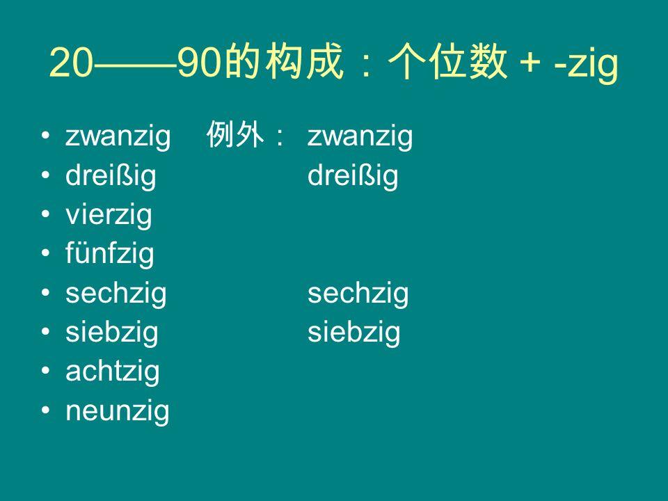 2090 + -zig zwanzig dreißigdreißig vierzig fünfzig sechzigsechzig siebzigsiebzig achtzig neunzig