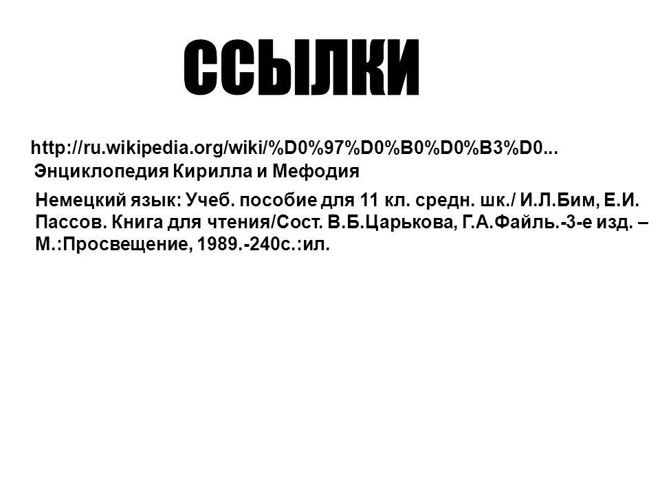 http://ru.wikipedia.org/wiki/%D0%97%D0%B0%D0%B3%D0...