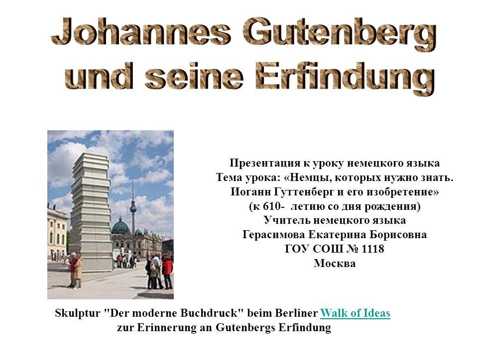 Презентация к уроку немецкого языка Тема урока: «Немцы, которых нужно знать. Иоганн Гуттенберг и его изобретение» (к 610- летию со дня рождения) Учите