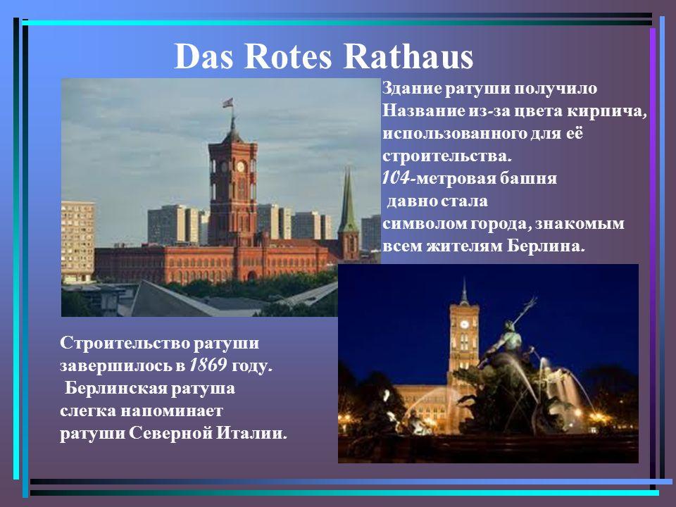 Das Rotes Rathaus Строительство ратуши завершилось в 1869 году.