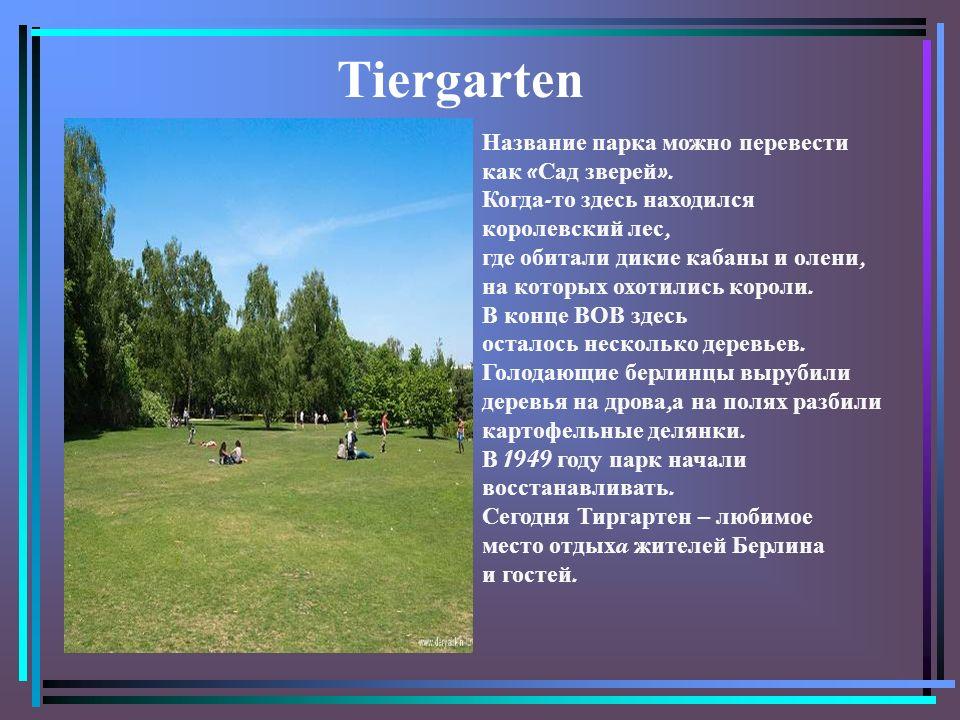 Tiergarten Название парка можно перевести как « Сад зверей ».