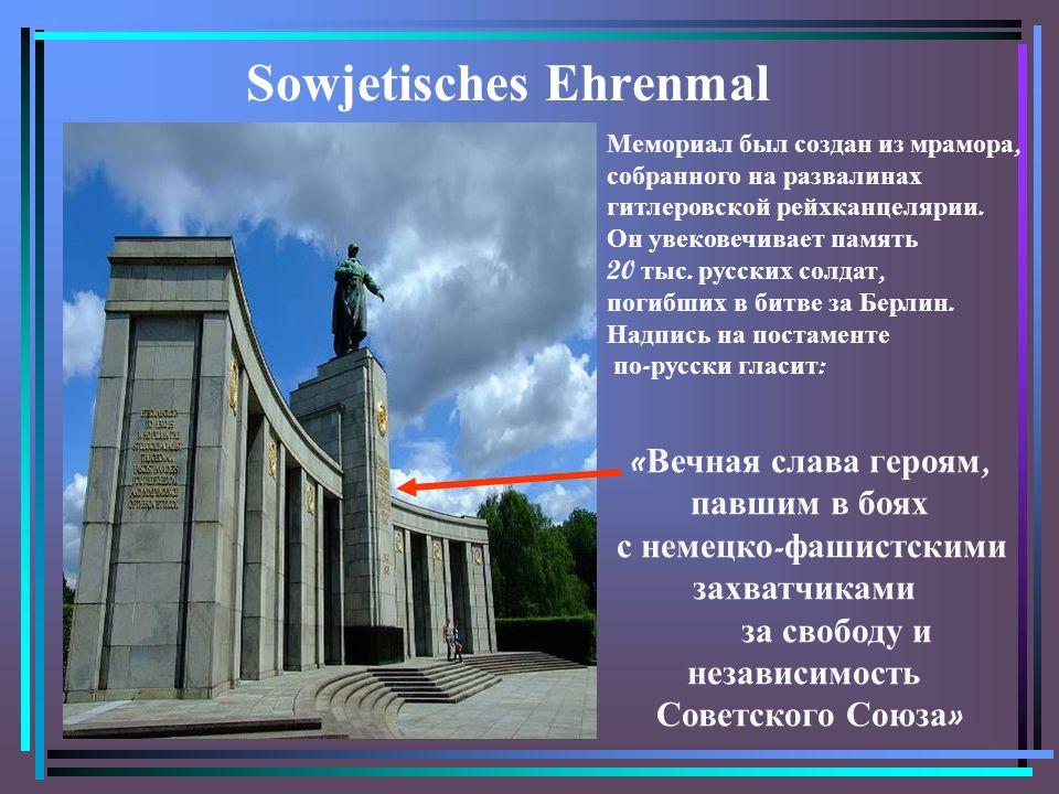 Sowjetisches Ehrenmal Мемориал был создан из мрамора, собранного на развалинах гитлеровской рейхканцелярии.