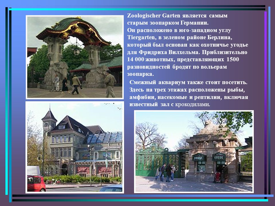 Zoologischer Garten является самым старым зоопарком Германии.