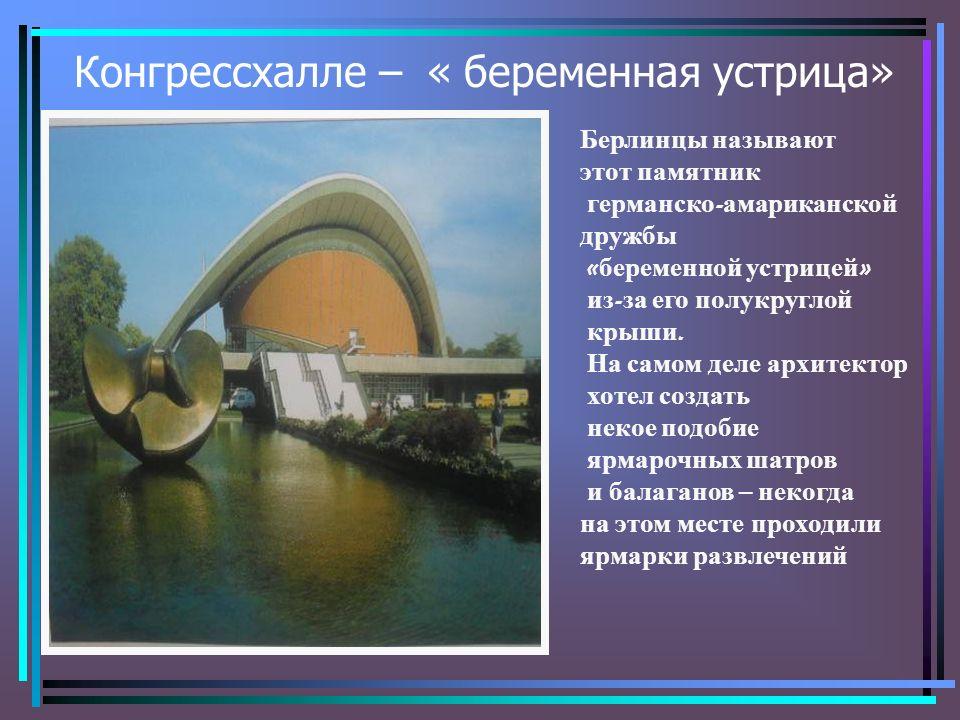 Конгрессхалле – « беременная устрица» Берлинцы называют этот памятник германско - амариканской дружбы « беременной устрицей » из - за его полукруглой крыши.