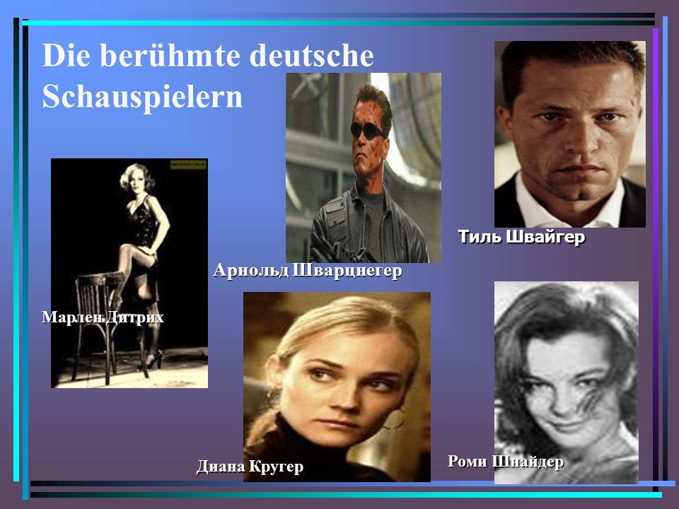 Тиль Швайгер Арнольд Шварцнегер Марлен Дитрих Роми Шнайдер Диана Кругер Die berühmte deutsche Schauspielern