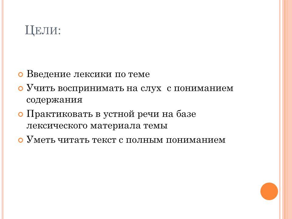 I.О РГМОМЕНТ Heute beginnen wir ein neues Thema Die Massenmedien.