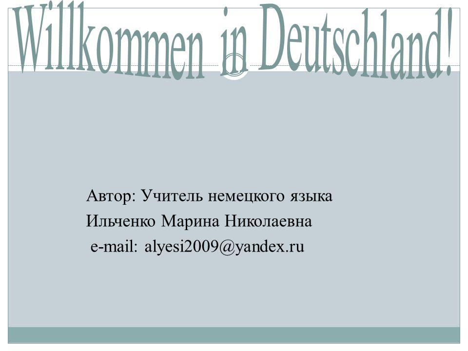 Автор: Учитель немецкого языка Ильченко Марина Николаевна e-mail: alyesi2009@yandex.ru