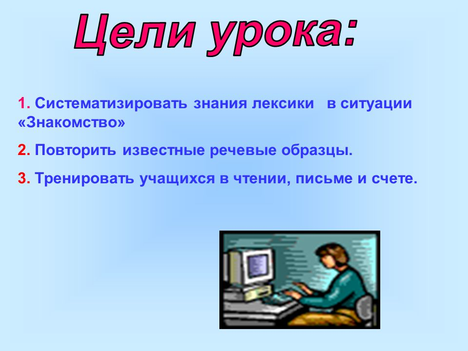1.Систематизировать знания лексики в ситуации «Знакомство» 2.