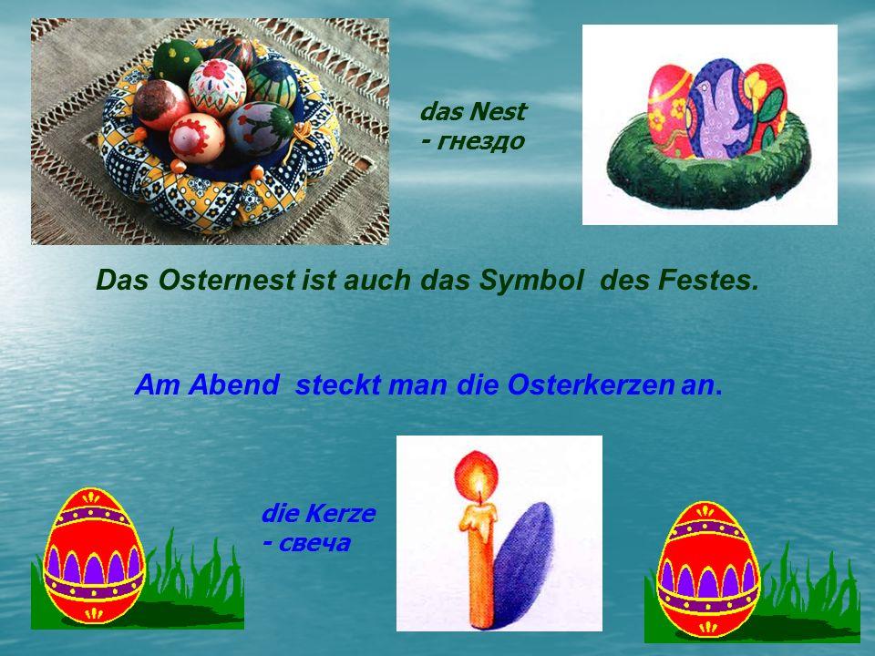 Man schmückt den Osterbaum und den Osterstrauch. Der Strauch – куст Der Baum – дерево