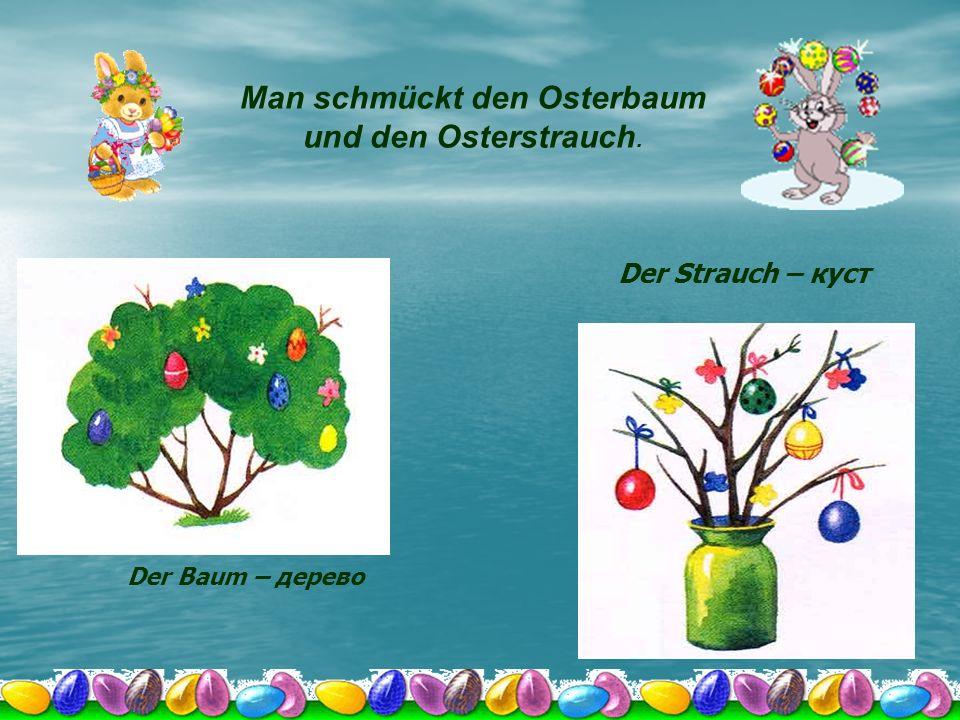 Die andere Ostersymbol sind der Osterkranz und die Osterglocke der Kranz – венок die Glocke – колокольчик