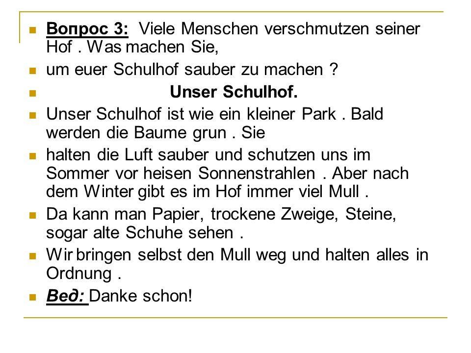 Вопрос 4: Wie verhalten Sie sich (относитесь) zur Natur .
