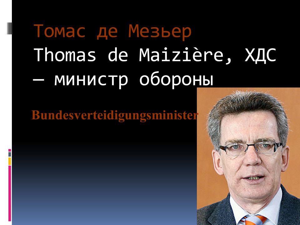 Томас де Мезьер Thomas de Maizière, ХДС министр обороны Bundesverteidigungsminister