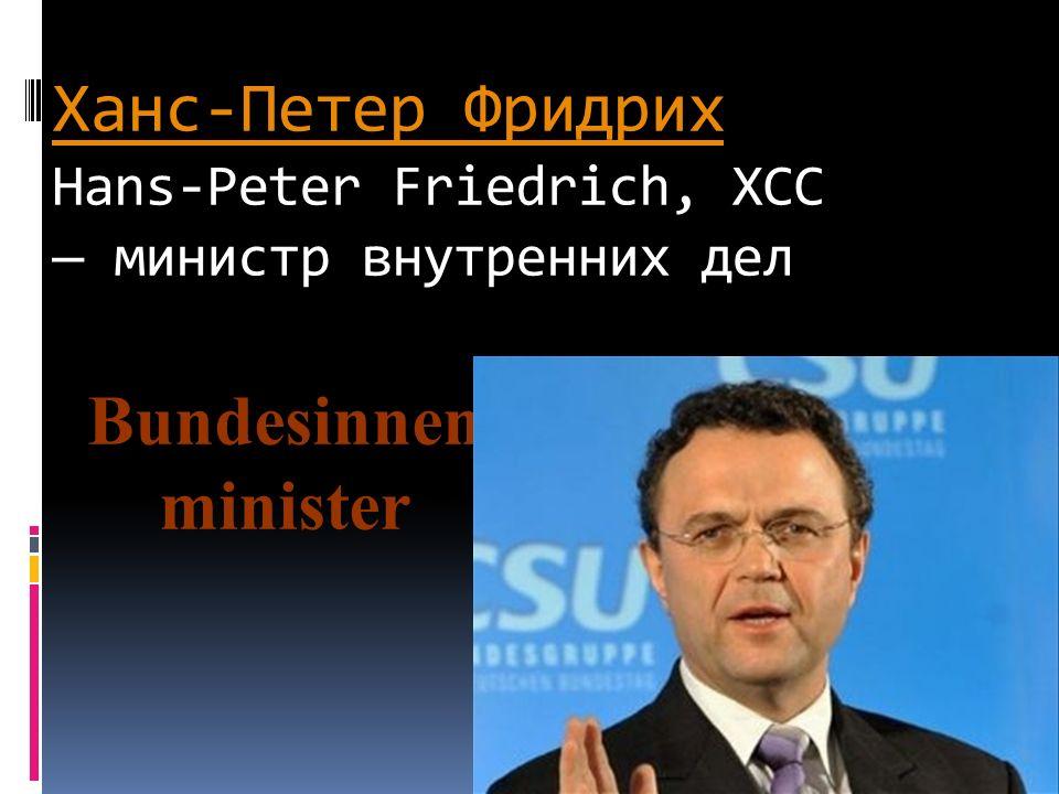 Ханс-Петер Фридрих Ханс-Петер Фридрих Hans-Peter Friedrich, ХСС министр внутренних дел Bundesinnen minister