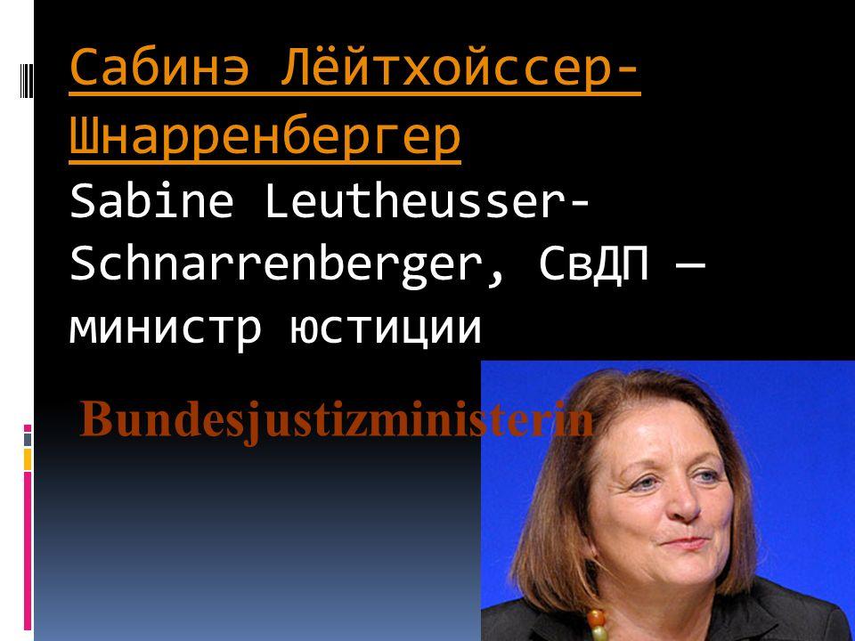 Сабинэ Лёйтхойссер- ШнарренбергерСабинэ Лёйтхойссер- Шнарренбергер Sabine Leutheusser- Schnarrenberger, СвДП министр юстиции Bundesjustizministerin