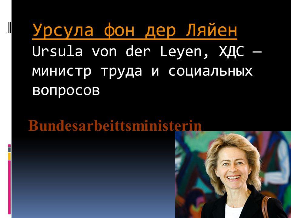 Урсула фон дер ЛяйенУрсула фон дер Ляйен Ursula von der Leyen, ХДС министр труда и социальных вопросов Bundesarbeittsministerin
