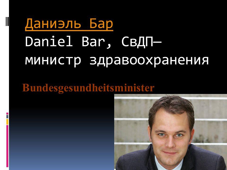 Даниэль БарДаниэль Бар Daniel Bar, СвДП министр здравоохранения Bundesgesundheitsminister