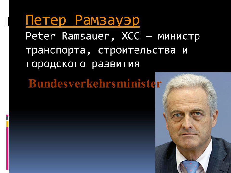 Петер Рамзауэр Петер Рамзауэр Peter Ramsauer, ХСС министр транспорта, строительства и городского развития Bundesverkehrsminister