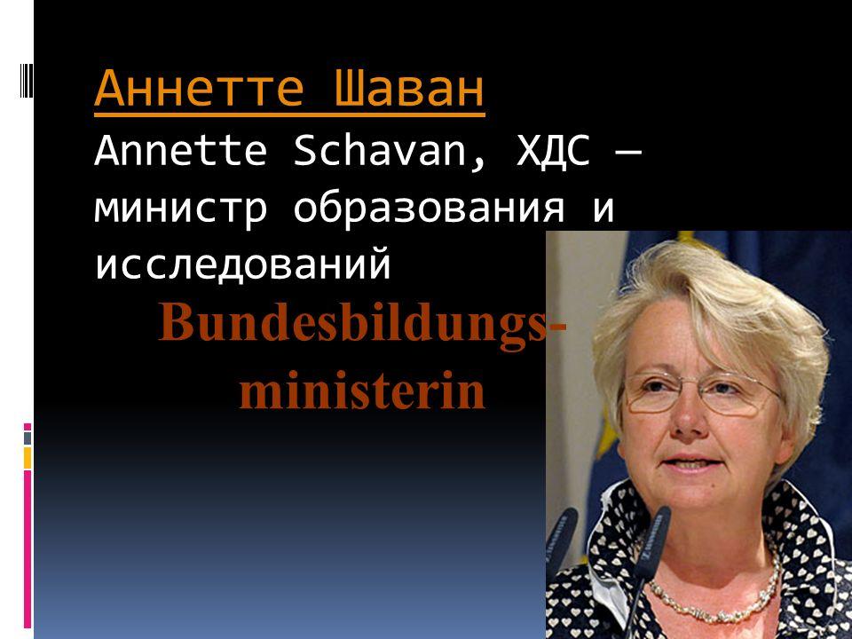 Аннетте ШаванАннетте Шаван Annette Schavan, ХДС министр образования и исследований Bundesbildungs- ministerin