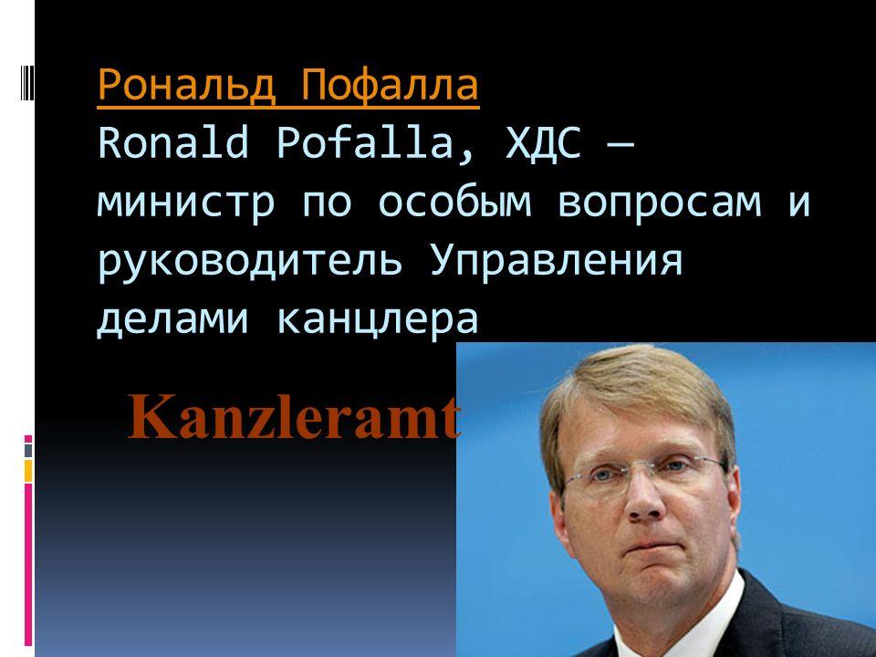 Рональд Пофалла Рональд Пофалла Ronald Pofalla, ХДС министр по особым вопросам и руководитель Управления делами канцлера Kanzleramt