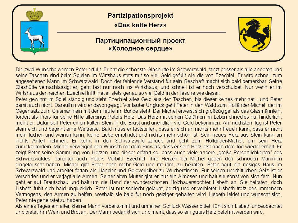 Партиципационный проект «Холодное сердце» Partizipationsprojekt «Das kalte Herz» Die zwei Wünsche werden Peter erfüllt.