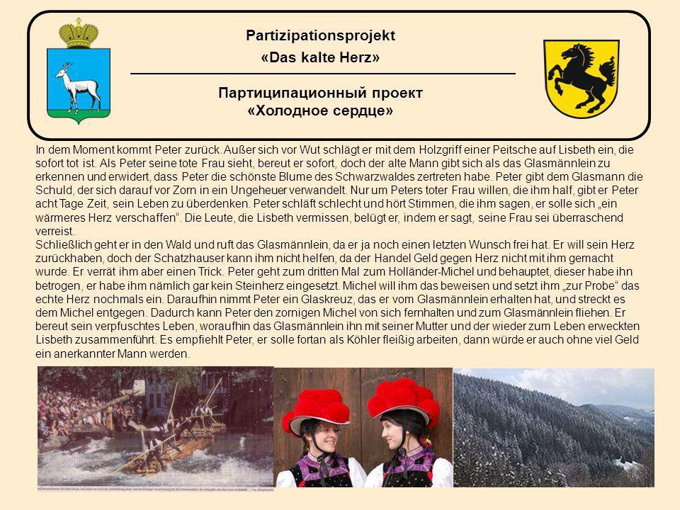 Партиципационный проект «Холодное сердце» Partizipationsprojekt «Das kalte Herz» In dem Moment kommt Peter zurück.