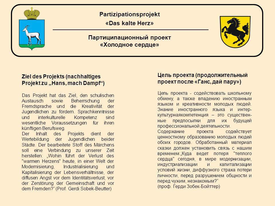 Ziel des Projekts (nachhaltiges Projekt zu Hans, mach Dampf) Das Projekt hat das Ziel, den schulischen Austausch sowie Beherrschung der Fremdsprache und die Kreativität der Jugendlichen zu fördern.