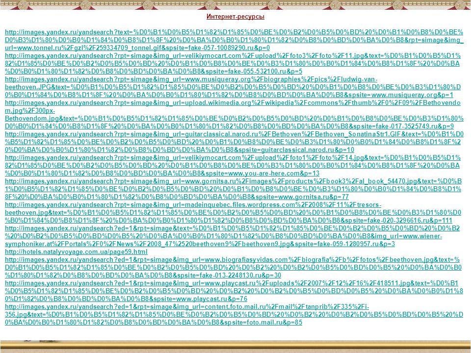Интернет-ресурсы http://images.yandex.ru/yandsearch?text=%D0%B1%D0%B5%D1%82%D1%85%D0%BE%D0%B2%D0%B5%D0%BD%20%D0%B1%D0%B8%D0%BE% D0%B3%D1%80%D0%B0%D1%8